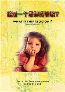 WhatisReligion_200